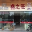 333 Zhangye Road: This is the place for inexpensive cheese!
