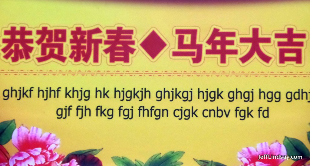 Lazy Typist Creates Great Chinglish for a Major Chinese Supermarket, Hao You Duo (好又多). Photo from Suzhou Industrial Park, March 4, 2014